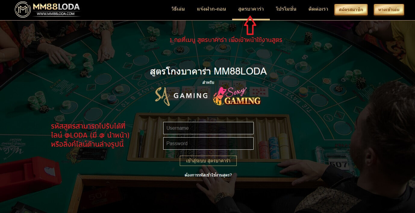 alt select-menu-baccarat-cheat