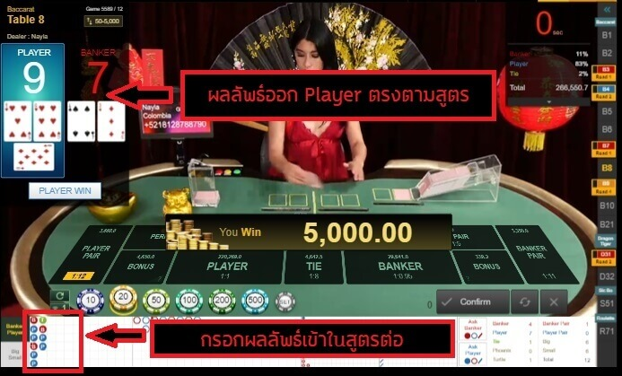alt second-win-by-baccarat-cheat