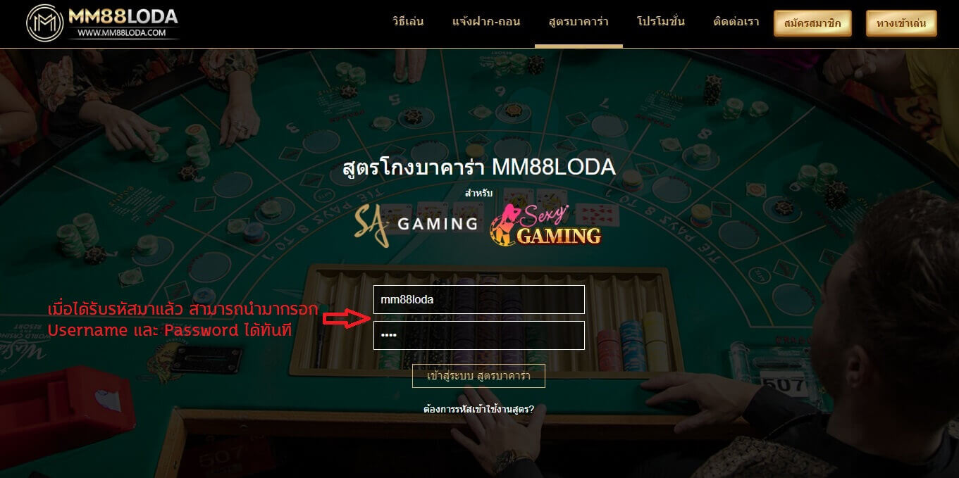 alt login-baccarat-cheat