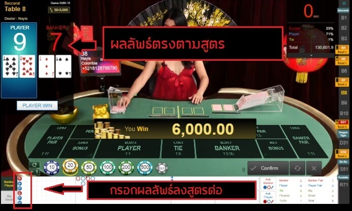 alt first-win-by-baccarat-cheat